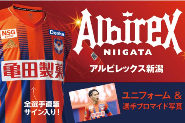 NEWS - アルビレックス新潟 公式サイト|ALBIREX NIIGATA OFFICIAL WEBSITE