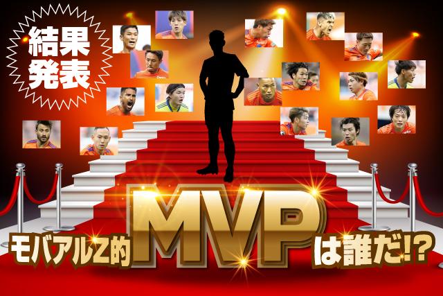 モバアルZ的MVP決定!「2020モバアルZアウォーズ」結果発表!
