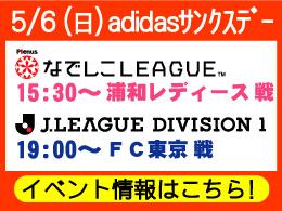 9ffd00796700 5月6日(日)浦和レディース戦・FC東京戦イベント内容のご案内 - アルビレックス新潟 公式サイト|ALBIREX NIIGATA OFFICIAL  WEBSITE
