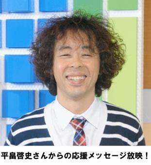 平畠啓史の画像 p1_13